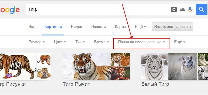 поиск в google картинках