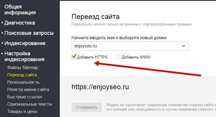 Вебмастер ssl сертификат https